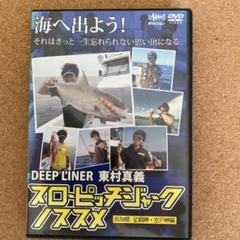 "Thumbnail of ""DVD スローピッチジャークのススメ"""