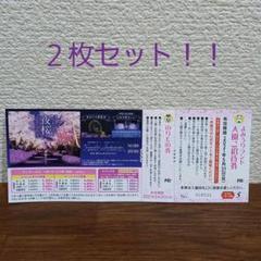 "Thumbnail of ""よみうりランド 入園ご招待券 2枚"""