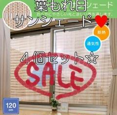 "Thumbnail of ""サンシェード 日除け 窓 ベランダ 家 カーテン ブラインド タープ 遮光 3"""