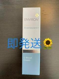 "Thumbnail of ""新品エンビロン ENVIRON Cーブーストクリーム"""