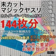 "Thumbnail of ""マジックヤスリ 同一品 6種(400~1500)144枚分"""