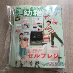 "Thumbnail of ""幼稚園5月号"""