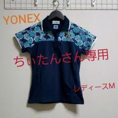 "Thumbnail of ""YONEX ゲームポロシャツ"""