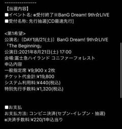 """Thumbnail of """"BanG Dream! 9th☆LIVEとD4DJ D4 FESのチケット"""""""