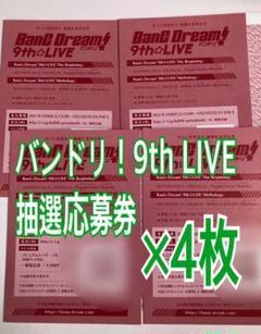 "Thumbnail of ""バンドリ!9th LIVE 抽選応募申込券 4枚セット"""