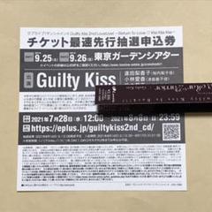 """Thumbnail of """"ギルキス CD シリアル"""""""
