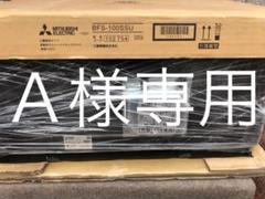 "Thumbnail of ""BFS-100SSU 三菱製 消音型ストレートシロッコファン"""