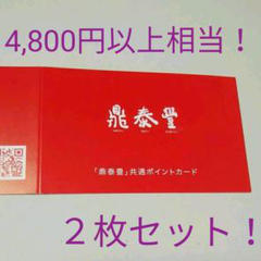"""Thumbnail of """"鼎泰豊 ポイントカード 2枚セット"""""""