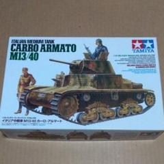 """Thumbnail of """"1/35 イタリア中戦車M13/40(タミヤ)"""""""