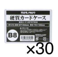 "Thumbnail of ""硬質 カード ケース b8 30枚"""