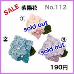 "Thumbnail of ""No.112  紫陽花 ベビーヘアクリップ"""