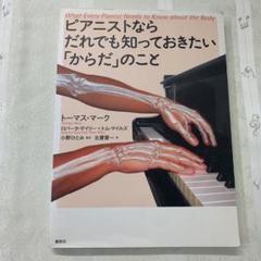 """Thumbnail of """"ピアニストならだれでも知っておきたい「からだ」のこと"""""""