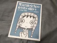 """Thumbnail of """"山川直人 『 不思議少女になりたい願い 九つの短い漫画 』 サイン本 イラスト入"""""""