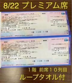 "Thumbnail of ""8/22 愛知 ベネッセ 英語コンサート プレミアム席 2枚"""