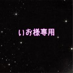 """Thumbnail of """"いお様専用です!"""""""