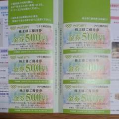 "Thumbnail of ""ワタミ株主優待券 3000円分"""