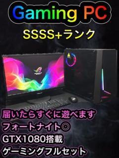 """Thumbnail of """"SSSS+ランク ハイスペックゲーミングPCフルセット"""""""