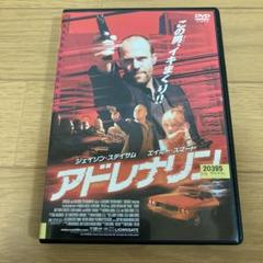 "Thumbnail of ""DVD  アドレナリン (レンタル落ち)"""