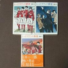 """Thumbnail of """"【まとめ】綾崎 隼「レッドスワン サーガ」3冊セット"""""""