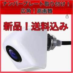 """Thumbnail of """"☆58万画素☆ ナンバープレート取り付け!バックカメラ リアカメラ車用"""""""