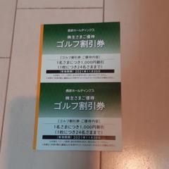 "Thumbnail of ""西武ホールディング ゴルフ割引券3枚"""