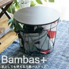 "Thumbnail of ""万能バスケット「Bambas +」 ブラック"""