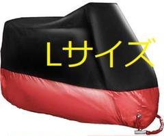 "Thumbnail of ""Lサイズ バイク カバー 耐熱 防水 バイクカバー 赤 緑 青 L Za"""