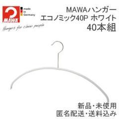"""Thumbnail of """"MAWAハンガー(マワハンガー)エコノミック 40P ホワイト 40本"""""""