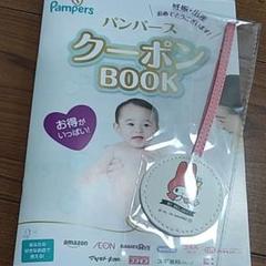 "Thumbnail of ""マタニティチャーム パンパースクーポンbook"""