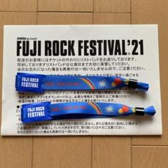 "Thumbnail of ""フジロック2021 8/20 チケット(リストバンド)"""