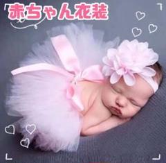 "Thumbnail of ""ニューボーンフォト衣装 ピンク 赤ちゃんコスプレ 記念日フォト 寝相アート"""