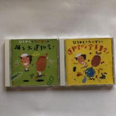 """Thumbnail of """"ひろみち&たにぞうの運動会CD   2枚"""""""