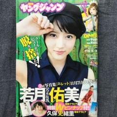 "Thumbnail of ""週刊ヤングジャンプ 2017 No.49特大号(通巻1848号)"""
