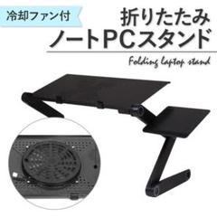 """Thumbnail of """"ノートパソコンスタンド PCスタンド 冷却ファン付き パソコン リモート"""""""