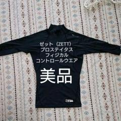 "Thumbnail of ""野球  ゼット  アンダーシャツ   ネイビー  Lサイズ"""