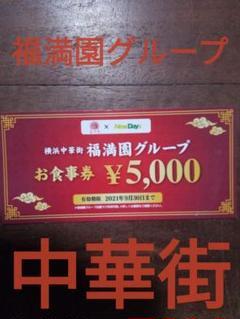 "Thumbnail of ""福満園グループ お食事券5000円"""