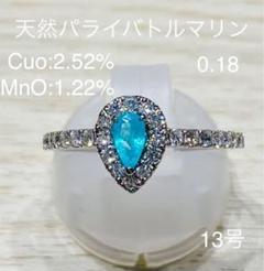 "Thumbnail of ""Pt900 パライバトルマリン0.18ダイヤ0.36リング⭐️toaz"""