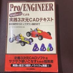 "Thumbnail of ""Pro/ENGINEER Wildfire 2.0による実践3次元CADテキス…"""