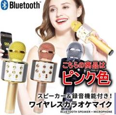"""Thumbnail of """"4 in 1 ワイヤレスカラオケマイク ピンク Bluetooth 録音可能"""""""