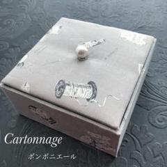 "Thumbnail of ""カルトナージュ(小物入れ)"""
