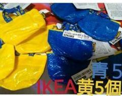 """Thumbnail of """"IKEAフラクタバッグキーホルダー*黄色+青色クノーリグブルーバッグミニ10個入"""""""