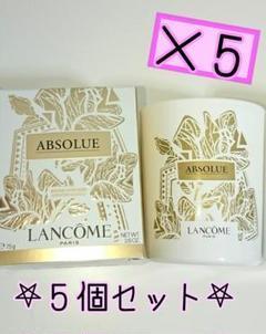 """Thumbnail of """"【匿名配送】LANCOME ランコム アプソリュ キャンドル 5個"""""""