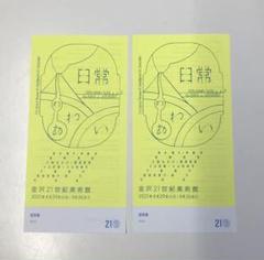 """Thumbnail of """"予約なし入場 21世紀美術館 日常のあわい"""""""