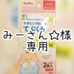 """Thumbnail of """"ChuChu かきむしり防止用てぶくろ"""""""