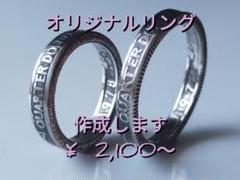 "Thumbnail of ""コインリング オーダーメイド"""