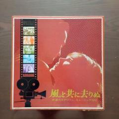 "Thumbnail of ""風と共に去りぬ 永遠のスクリーン・ミュージック120 レコード10枚組"""