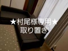 "Thumbnail of ""IKEAイケア ソファベッド フリーへーテン、グレー"""
