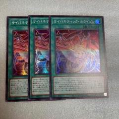 "Thumbnail of ""遊戯王 サイバネティック・ホライゾン スーパーレア 3枚"""