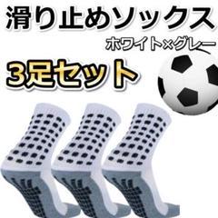 "Thumbnail of ""滑り止め ゴム ソックス サッカー フットサル スポーツ 靴下 白 3足セット"""