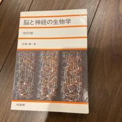 "Thumbnail of ""脳と神経の生物学"""